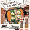 沼津の焼肉のたれ専門店、鶏林食品がホットプレートビビンバ専用のたれを発売!